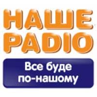 Наше Радио Украина онлайн