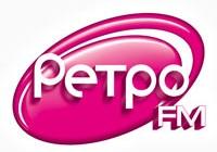 Радио Ретро ФМ онлайн