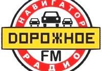 Дорожное радио онлайн