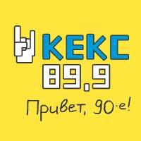 Кекс ФМ радио онлайн