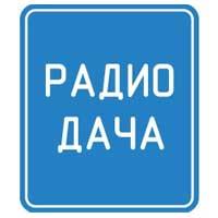 Радио Дача слушать онлайн в хорошем качестве прямой эфир