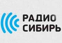 Радио Сибирь онлайн