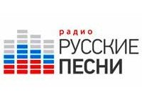 Русские песни онлайн радио